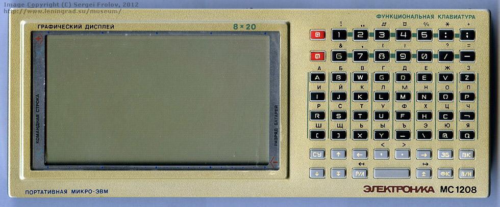 «Электроника МС 1208» — персональный компьютер для программирования на Basic, 1988 год.