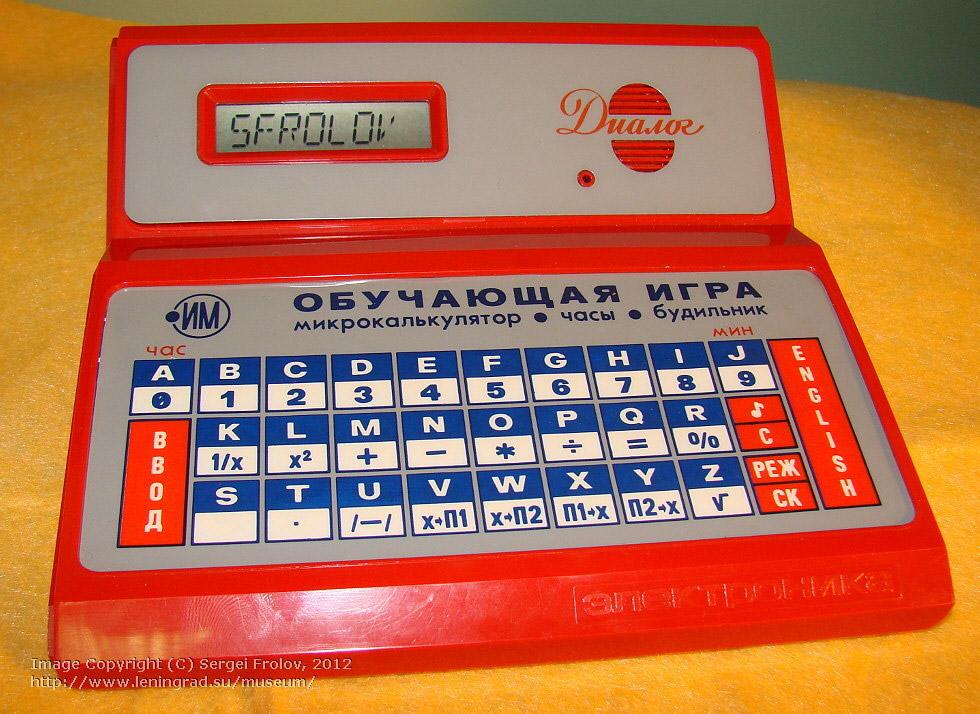 «Электроника ИМ-45» – пять игр для обучения английскому языку, калькулятор, часы и будильник!
