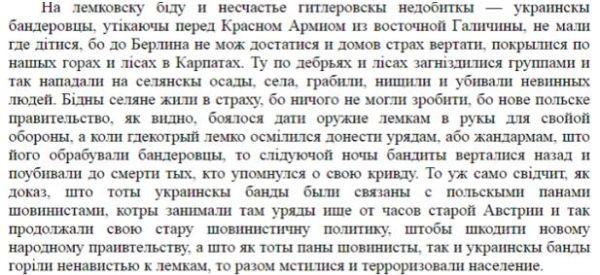 Лемки – осколок затонувшей русской Галиции