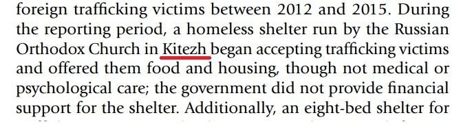 География по-американски: Госдеп США указал на пробелы в помощи бездомным в мифическом городе Китеж