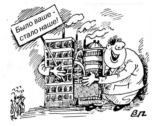 История ваучера или как продавали госсобственность