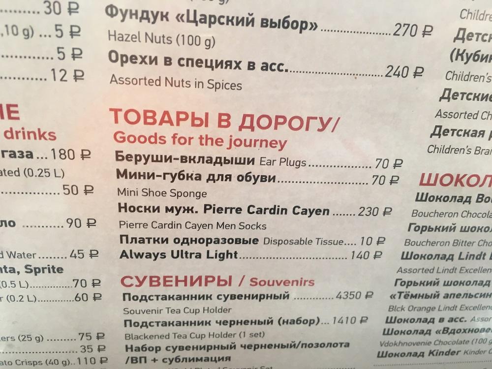 Это потрясающе! — шок поляков от поездки по «умирающей» России