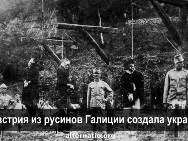 Как Австро-Венгрия из русинов Галиции создала украинцев