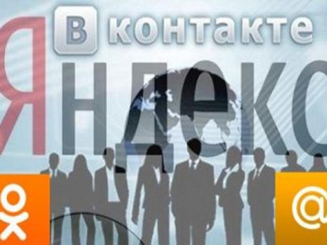 Украина заблокирует доступ к Яндексу, ВКонтакте и Одноклассникам